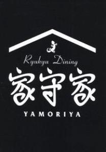 Ryukyu Dining 家守家 YAMORIYA