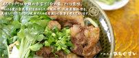 沖縄料理 ぬちぐすい