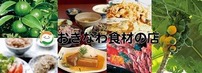 おきなわ食材の店.jpg